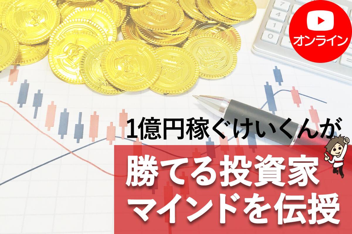 投資家マインド_online