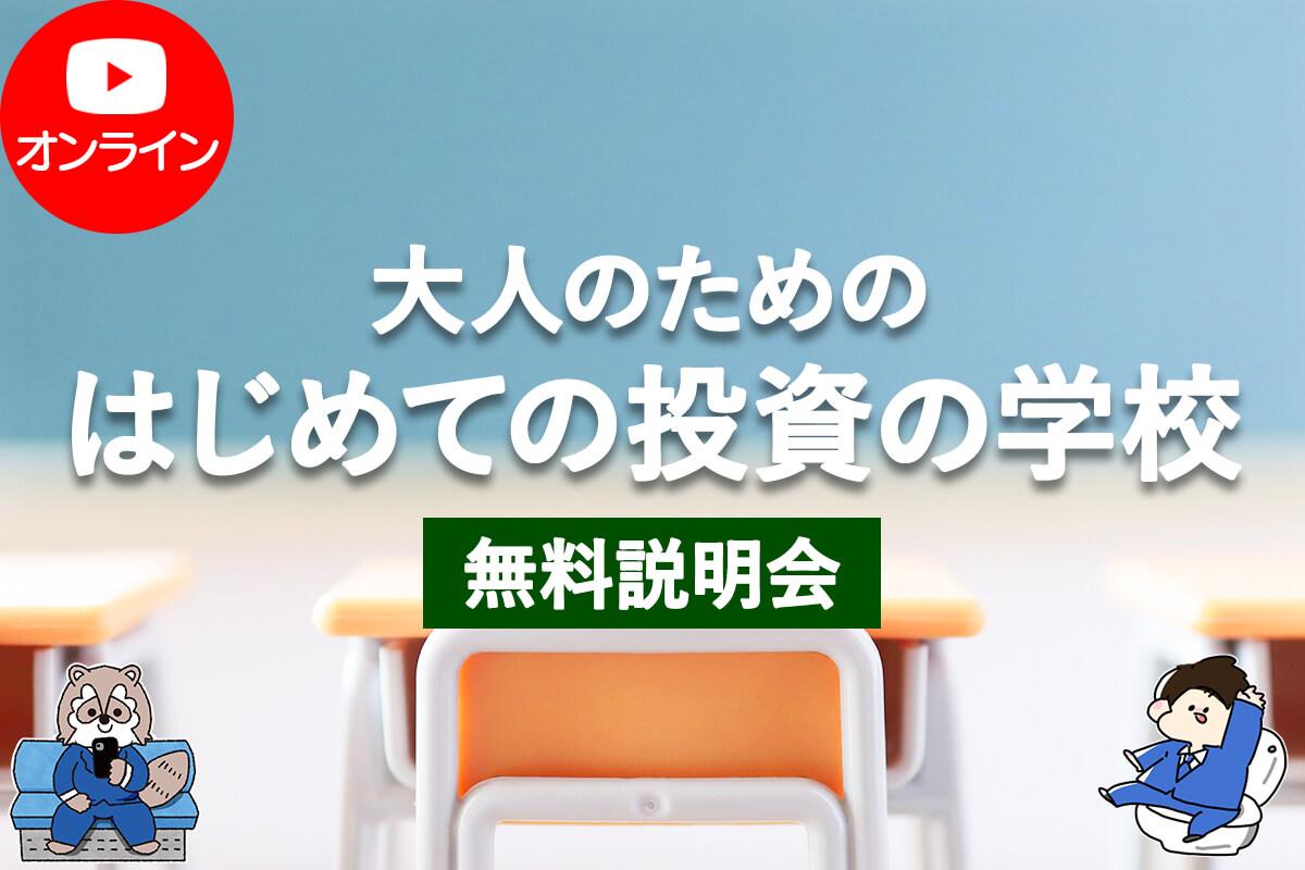 大人の投資学校_online