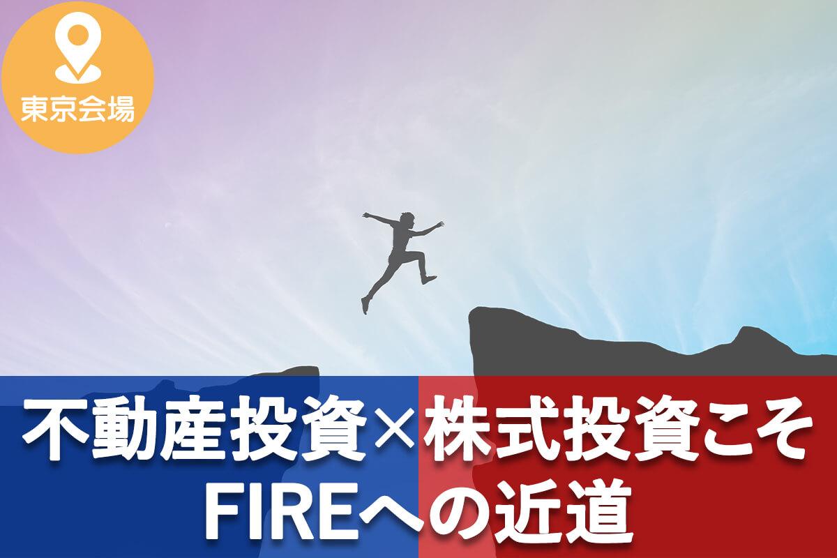 FIRE_tokyo