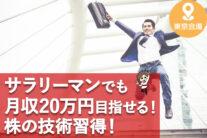【無料】サラリーマンでも月収20万円目指せる株の技術習得!〔2021年11月23日開催〕
