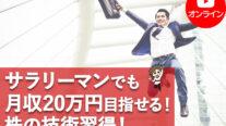 【無料オンライン】サラリーマンでも月収20万円目指せる株の技術習得!〔2021年11月28日開催〕