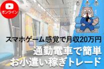 【無料オンライン】スマホゲーム感覚で月収20万円!!通勤電車で簡単お小遣い稼ぎトレード〔2021年10月3日開催〕
