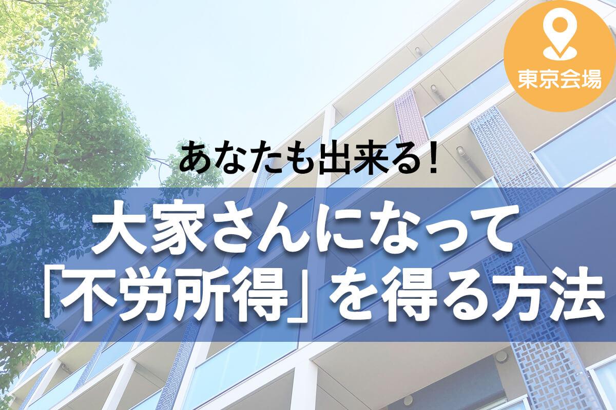 不労所得_tokyo