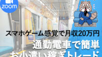 【無料オンライン】スマホゲーム感覚で月収20万円!!通勤電車で簡単お小遣い稼ぎトレード〔2021年11月12日開催〕