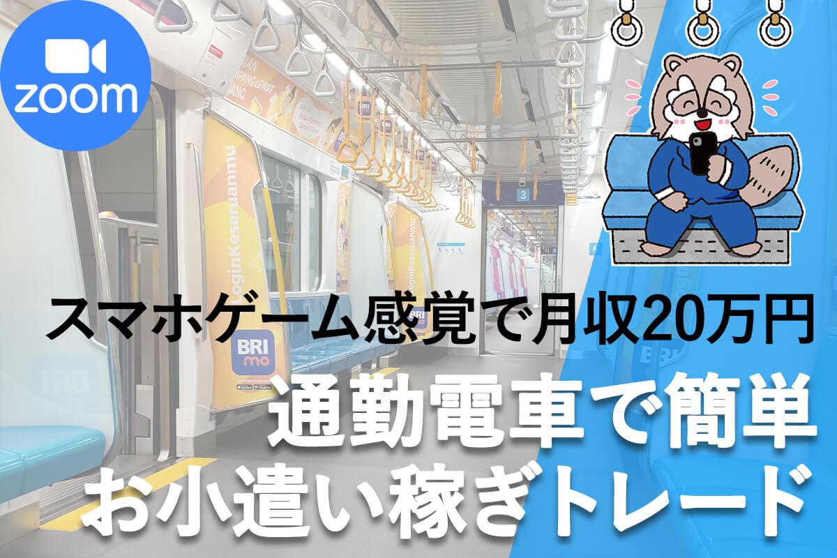 スマホゲーム月収20万円_zoom