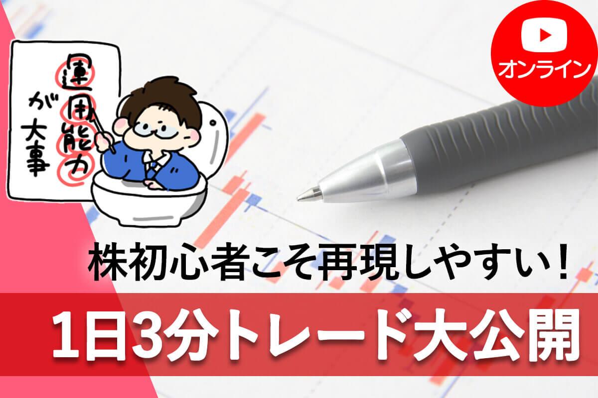 1日3分トレード_online