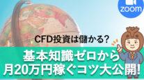 【無料オンライン】CFD投資は儲かる?基本知識ゼロから月20万円稼ぐコツ大公開!〔2021年12月26日開催〕