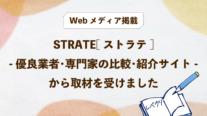 【Webメディア掲載】STRATE[ストラテ]−優良業者・専門家の比較・紹介サイト-から取材を受けました