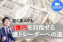 【無料オンライン】超ど素人でも1億円を目指せる億トレーダーへの道〔2021年10月17日開催〕
