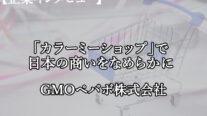 【企業インタビュー】「カラーミーショップ」で日本の商いをなめらかに〜GMOペパボ株式会社〜