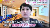 【テレビ出演】テレビ朝日「グッド!モーニング」に出演しました