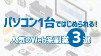 Web系の副業はパソコン1台ではじめられるのが魅力!人気のWeb系副業3選