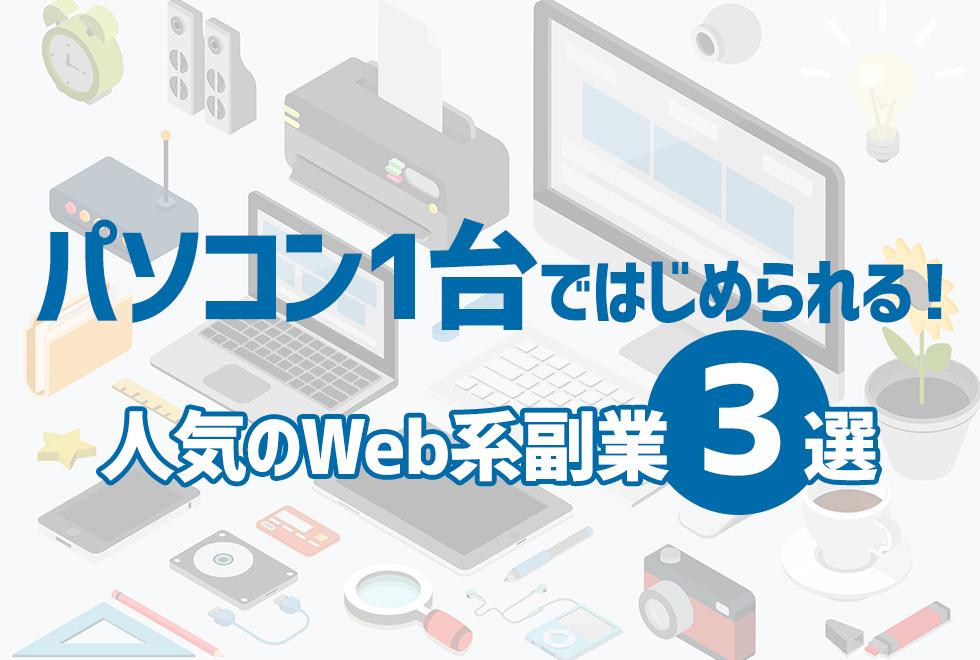 コラム:Web副業