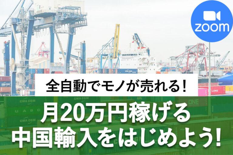 中国輸入_zoom