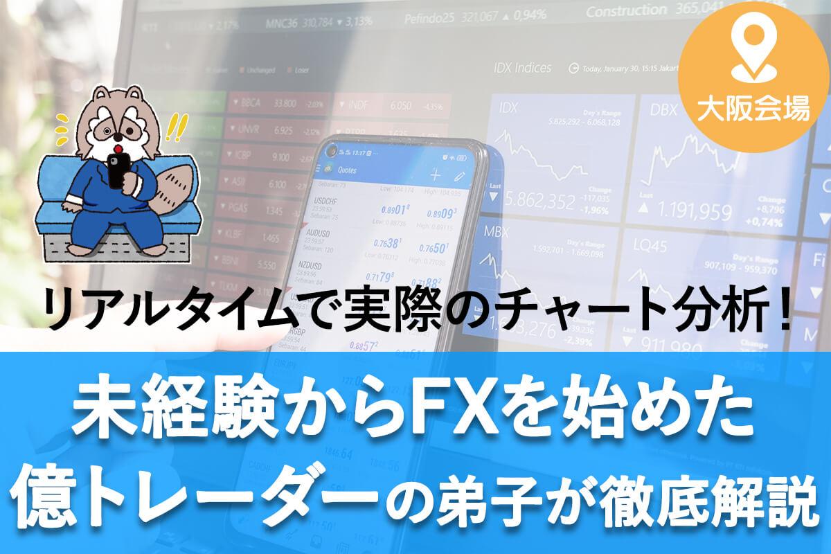 チャート分析田島さん_osaka