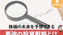 【無料】株価の未来を予想できる最強の投資戦略とは〔2021年11月21日開催〕