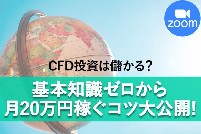 1CFD基礎_zoom