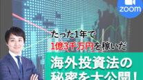 【無料オンライン】たった1年で1億3千万円を稼いだ海外投資法の秘密を大公開!〔2021年11月5日開催〕