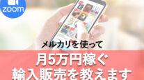 【無料オンライン】メルカリを使って月5万円稼ぐ輸入販売を教えます〔2021年12月19日開催〕