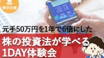 【無料】元手50万円を1年で6倍にした株の投資法が学べる1DAY体験会〔2021年11月3日開催〕