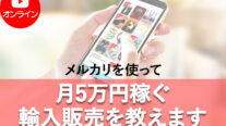 【無料オンライン】メルカリを使って月5万円稼ぐ輸入販売を教えます〔2021年12月25日開催〕