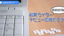 【無料】即実践可能!副業ライターデビュー応援セミナー〔2020年9月22日開催〕