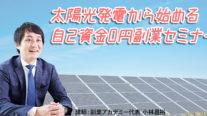 【無料】太陽光発電から始める自己資金0円副業セミナー〔2020年9月26日開催〕