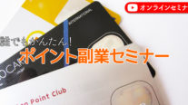 桐生のポイントオンライン