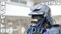 トレード日記vol44