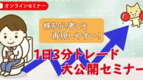 林さん株初心者こそ3分トレードオンライン