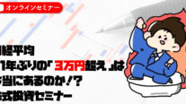 日経平均3万円.オンライン