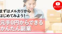 元手0円メルカリオンライン