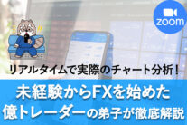 チャート分析田島さん_zoom