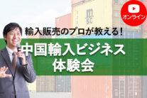 中国輸入体験会_online
