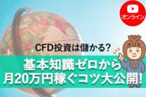 月20万円_online