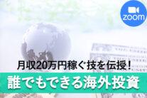 月収20万円誰でもできる_zoom