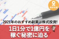 2021年おすすめ副業_hakata