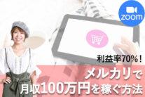 利益率70杉田さん_zoom00 (1)