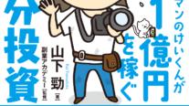 見習いカメラマンのけいくんが年収1億円を稼ぐ月3分投資表紙