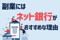 fukugyou-bank