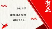 副業アカデミー【2019年】新年のご挨拶
