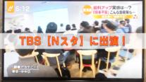 副業アカデミーがTBS【Nスタ】に映像出演!
