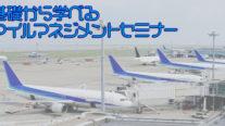 【無料】基礎から学べるマイルマネジメントセミナー〔2019年6月16日東京開催〕