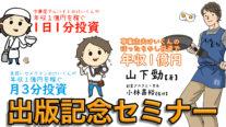 【無料】山下勁出版記念セミナー〔2019年7月20日大阪開催〕