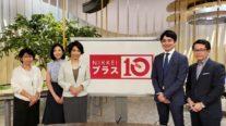 8月12日(月)BSテレ東のニュース報道番組『日経プラス10』に生出演!