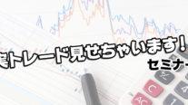 【無料】実トレード見せちゃいます!セミナー〔2019年9月16日大阪開催〕