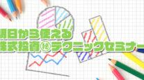 【無料】明日から使える株式投資㊙テクニックセミナー〔2020年4月1日東京開催〕