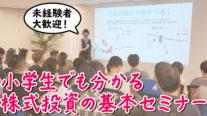 【無料】未経験者大歓迎!小学生でも分かる株式投資の基本セミナー〔2020年4月5日東京開催〕