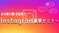 【無料】スマホ1台で大丈夫!Instagram副業セミナー〔2020年6月6日開催〕