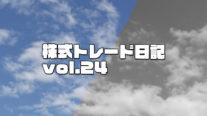副業アカデミー株式トレード日記Vol.24「明暗くっきり」の巻